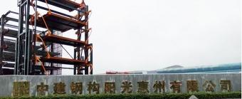 中建钢构立体停车场项目