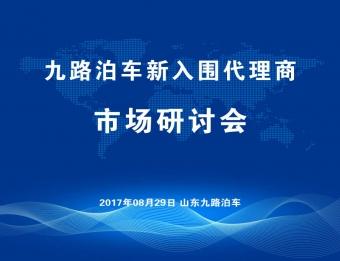 九路泊车隆重召开2017年中国区域新入围代理商大会