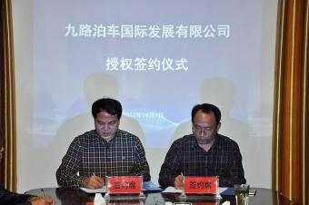 停车产业资源大整合,九路泊车国际发展有限公司授权成立