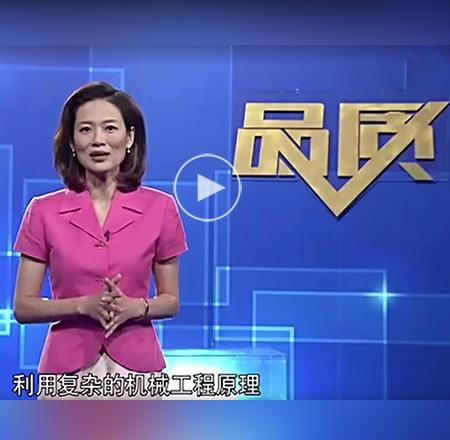 CCTV《品质》栏目专访